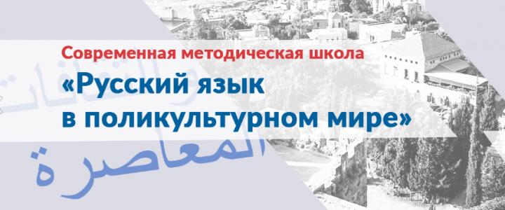 Благодарность от русскоязычного педагогического сообщества Ливана