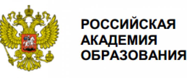 Благодарность от Российской академии образования