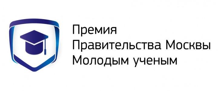 УНЦ биохимии и молекулярной биологии им. Ю. Б. Филипповича подал в организационный комитет представление на соискание Премии Правительства Москвы молодыми учеными 2018 года