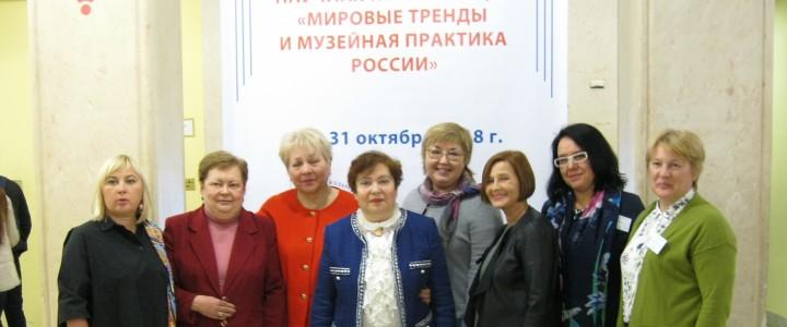 Профессор МПГУ М.В. Короткова на конференции «Мировые тренды и музейная практика России»