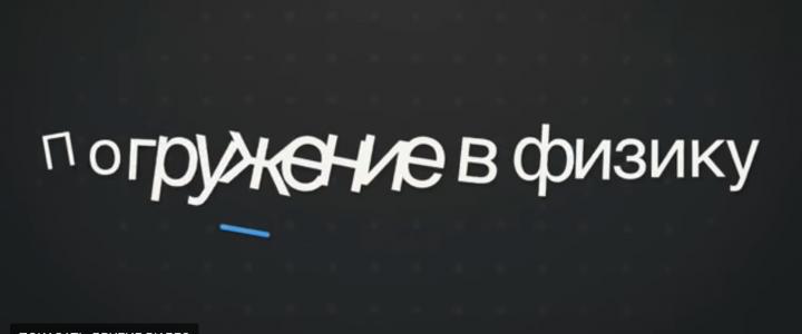 """""""Погружение в физику"""" для школьников в ИФТИС МПГУ"""