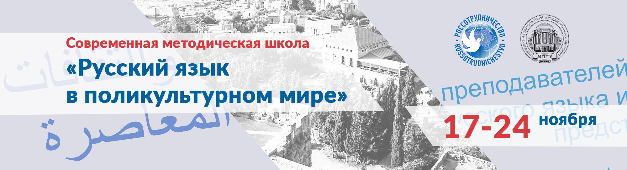 Современная методическая школа «Русский язык в поликультурном мире»