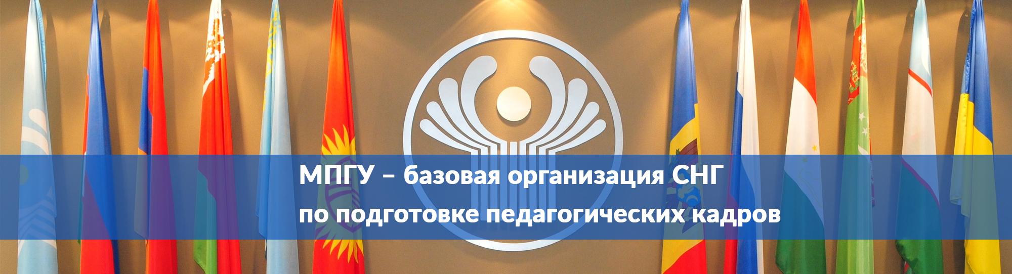 МПГУ — базовая организация СНГ по подготовке педагогических кадров