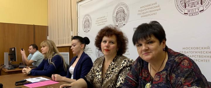МПГУ принял участие в межвузовском онлайн коллоквиуме