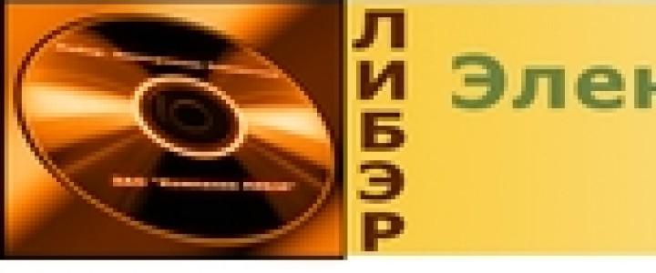 Рейтинг популярных изданий в Электронной библиотеке МПГУ за октябрь 2018 года.