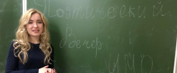 «Поэтический вечер» в Институте международного образования