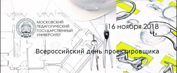 16 ноября – Всероссийский день проектировщика