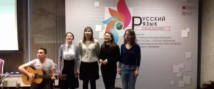 Студенты МПГУ на международном семинаре преподавателей русского языка из зарубежья