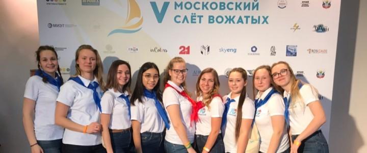 V Московский слёт вожатых