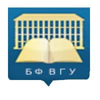 Борисоглебский филиал федерального государственного бюджетного образовательного учреждения высшего образования «Воронежский государственный университет»