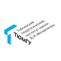 Тобольский педагогический институт им. Д.И. Менделеева (филиал) Тюменского государственного университета (гуманитарный факультет)