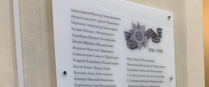 В ИФТИСЕ открыта Доска Памяти фронтовиков