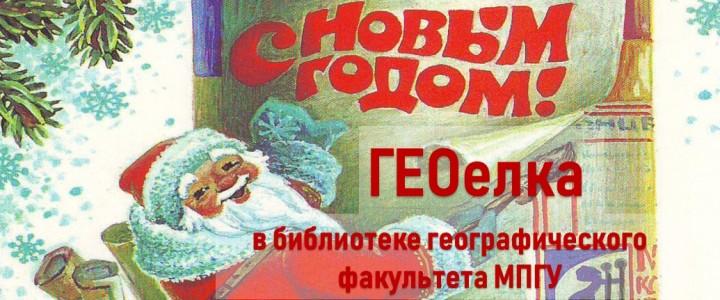"""""""ГЕОелка"""" в библиотеке географического факультета МПГУ"""