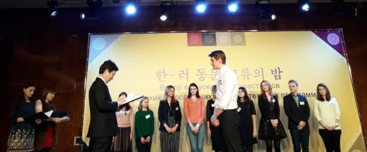 Вечер выпускников и участников  корейско-российских образовательных программ