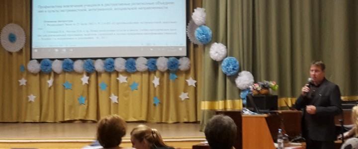 В крупном образовательном комплексе на севере Москвы состоялось очередное занятие научно-практического семинара МПГУ по профилактике экстремизма в молодежной среде