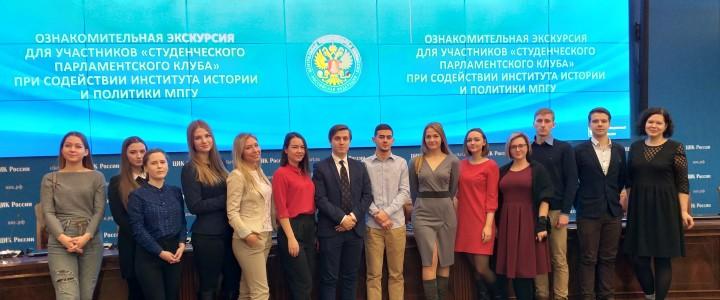 Студенты ИИиП МПГУ побывали на экскурсии в ЦИК России