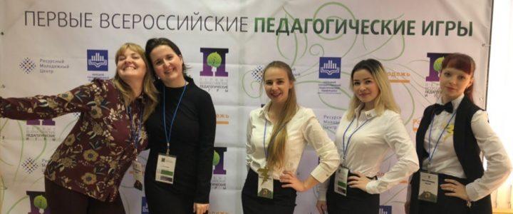 Наши студенты – победители Первых Всероссийских Педагогических Игр