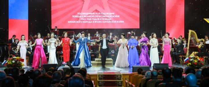 МПГУ выступил соорганизатором совместного российско-китайского концерта, который состоялся в Центральном академическом театре Российской Армии 23 ноября 2018 года