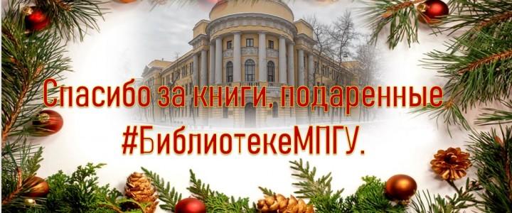 Книги в дар библиотеке географического факультета МПГУ от преподавателей