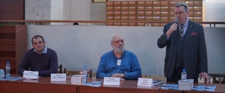 II Всероссийская научная конференция с международным участием «Матетика и Культура» прошла в МПГУ