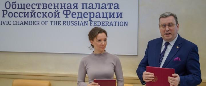 МПГУ будет сотрудничать с Уполномоченным по правам ребенка при Президенте РФ
