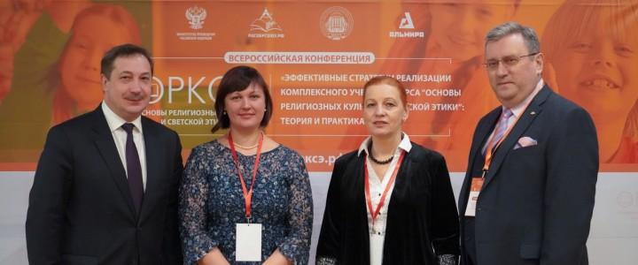 МПГУ стал соорганизатором Всероссийской конференции по вопросам преподавания духовно-нравственной культуры в школе