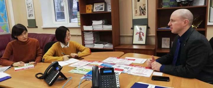 Первое установочное собрание по вопросам деятельности создаваемого русско-китайского разговорного клуба