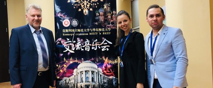 Визит делегации МПГУ в Восточно-Китайский педагогический университет