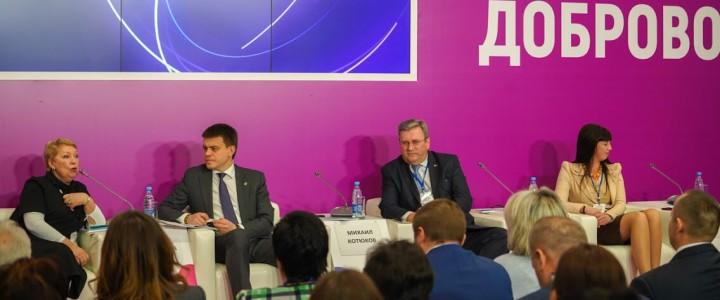 Ректор МПГУ выступил на Международном форуме добровольцев в Москве
