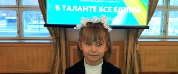 Финалисты всероссийского проекта «В таланте все едины»