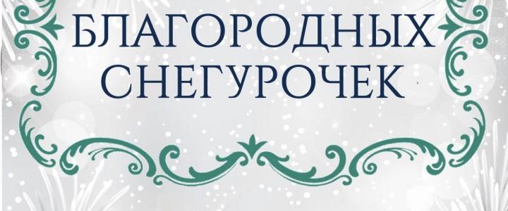"""Факультет дошкольной педагогики и психологии приглашает на новогодний концерт """"Институт благородных снегурочек""""!"""