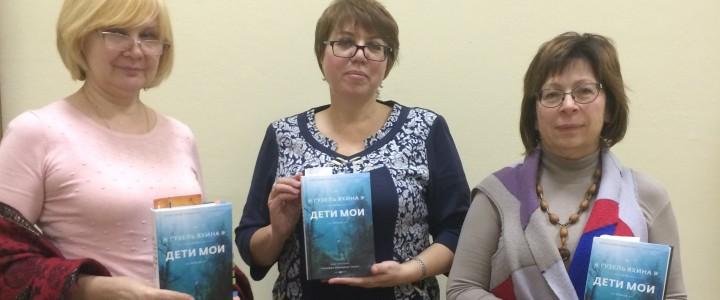 Заседание читательского клуба учителей-словесников города Москвы