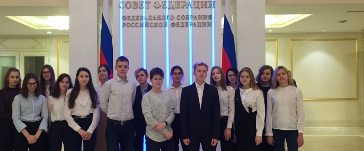 10 декабря лицеисты побывали в Совете Федерации