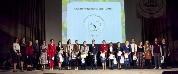 Подведены итоги профессионального университетского конкурса «Педагогический дебют – 2018»