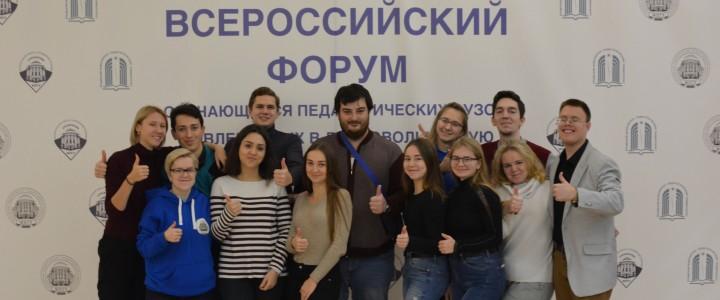 III Всероссийский форум обучающихся педагогических вузов, вовлеченных в добровольческую деятельность прошел в городе Ялта