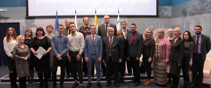 Завершилась международная конференция «Актуальные проблемы российского  конституционализма»