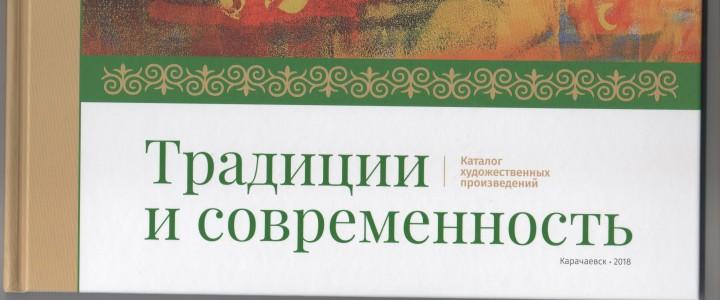 Преподаватели кафедры рисунка приняли участие в художественной выставке «Традиции и современность» в городе Карачаевске