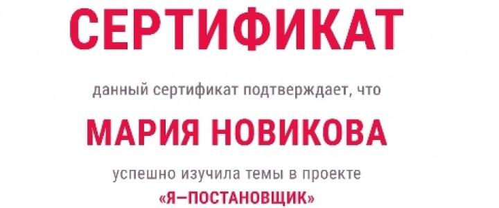 """Руководитель Танцевальной студии """"The MUSE"""" прошла курс """"Я-постановщик"""""""