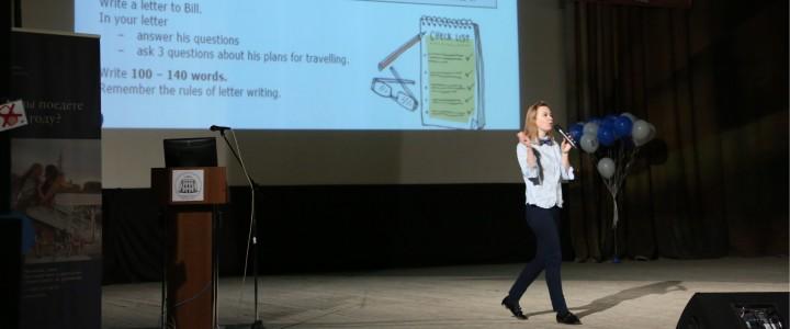 В МПГУ завершилась крупнейшая в России конференция для преподавателей английского языка