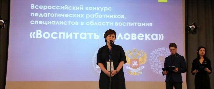 """Состоялся финал конкурса """"Воспитать человека"""""""