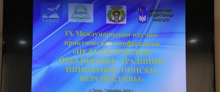 Профессора МПГУ И.В. Евтушенко и Ю.А. Дмитриев представили современную отечественную педагогическую науку на конференции в Казахстане
