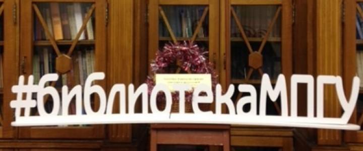Новогодняя акция «Волшебная Новогодняя корзинка пожеланий и предсказаний» в читальном зале библиотеки Института филологии
