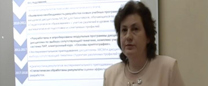 Поздравляем Л.В. Котову с успешной защитой диссертации на соискание ученой степени кандидата педагогических наук