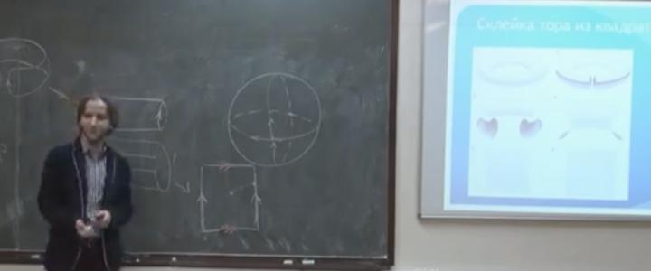 """Лекцию """"Какую форму имеет Вселенная?"""" прочел Е. А. Асташов, к. ф.-м. н., научный сотрудник  МГУ"""