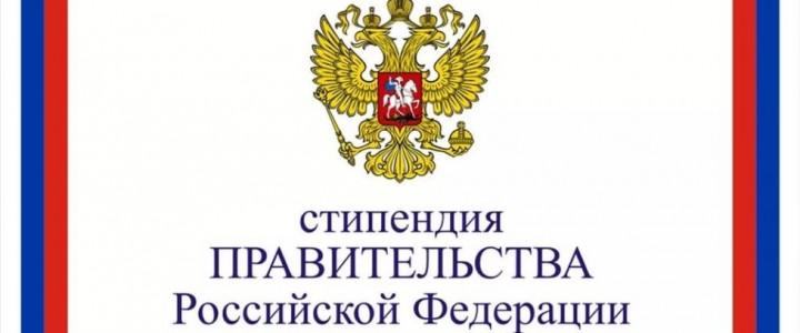 Поздравляем с победой в открытом Всероссийском конкурсе на назначение стипендии Правительства Российской Федерации