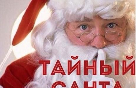 Тайный Санта в Лицее