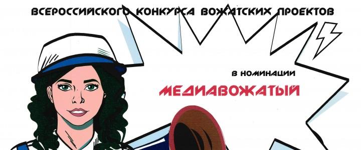 """Педагогический отряд """"Пазлы"""" занял 3 место во Всероссийском конкурсе вожатских проектов """"Вожатый – мое призвание"""""""