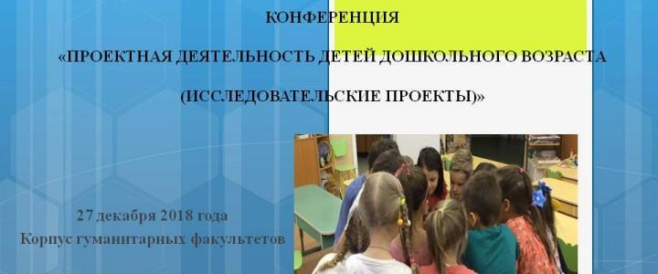 В Институте детства прошла конференция «Проектная деятельность детей дошкольного возраста (исследовательские проекты)»