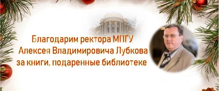 Дары от ректора МПГУ Алексея Владимировича Лубкова