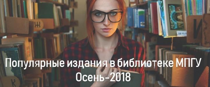 Рейтинг самых популярных изданий в Библиотеке МПГУ: осень-2018